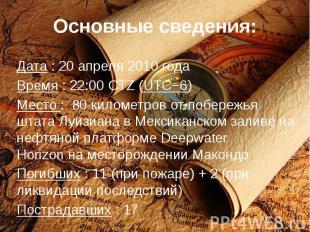 Основные сведения: Дата : 20 апреля 2010 годаВремя : 22:00CTZ(UTC−6)Место : 8