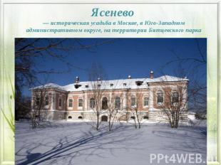 Ясенево — историческая усадьба вМоскве, вЮго-Западном административном округе