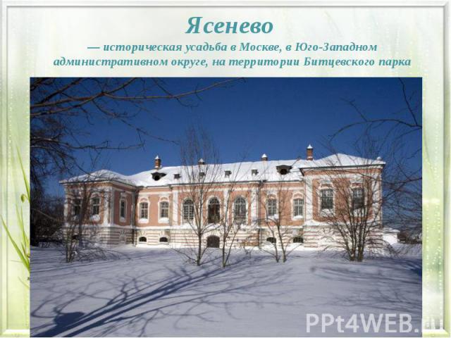 Ясенево — историческая усадьба вМоскве, вЮго-Западном административном округе, на территорииБитцевского парка