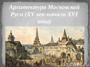 Архитектура Московской Руси (XV век-начало XVI века)