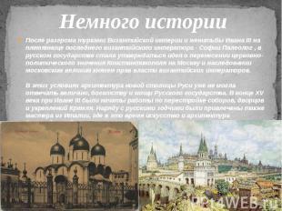 Немного истории После разгрома турками Византийской империи и женитьбы Ивана III