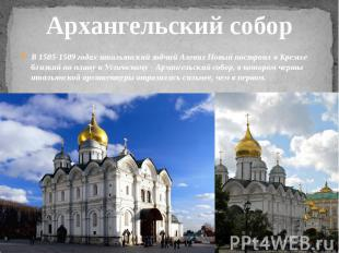 Архангельский собор В 1505-1509 годах итальянский зодчий Алевиз Новый построил в