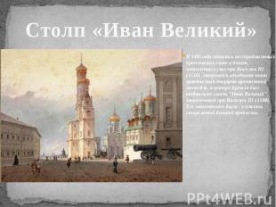 Столп «Иван Великий» В 1485 году началась постройка новых кремлевских стен и баш