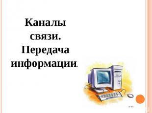 Каналы связи. Передача информации.
