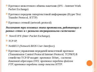 Протокол межсетевого обмена пакетами (IPX - Internet Work Packet Exchange) Прото