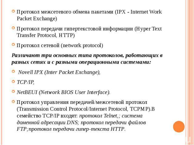 Протокол межсетевого обмена пакетами (IPX - Internet Work Packet Exchange) Протокол межсетевого обмена пакетами (IPX - Internet Work Packet Exchange) Протокол передачи гипертекстовой информации (Hyper Text Transfer Protocol, HTTP) Протокол сетевой (…