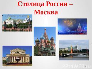 Столица России – Москва