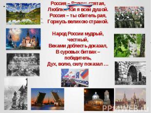 Россия – Родина святая, Люблю тебя я всей душой. Россия – ты обитель рая, Горжус