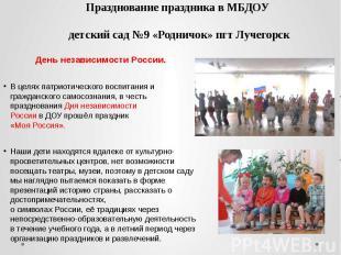 Празднование праздника в МБДОУ детский сад №9 «Родничок» пгт Лучегорск День неза