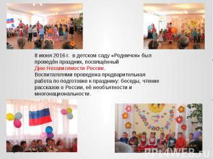 8 июня 2016 г. в детском саду «Родничок» был проведён праздник, посвящённый Дню