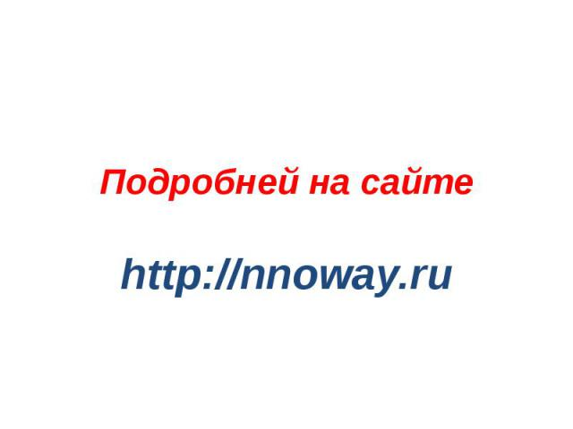 Подробней на сайте http://nnoway.ru
