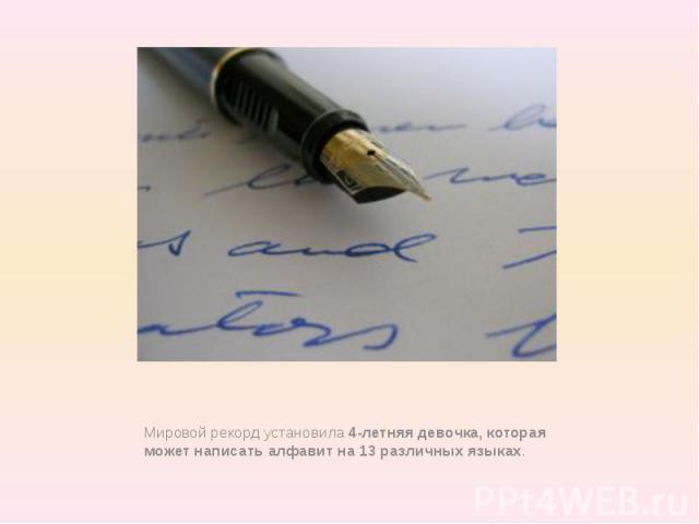 Мировой рекорд установила4-летняя девочка, которая может написать алфавит на 13 различных языках.