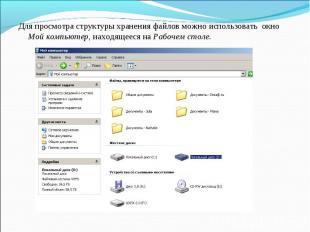Для просмотра структуры хранения файлов можно использовать окно Мой компьютер, н