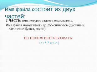 1 ЧАСТЬ: имя, которое задает пользователь.Имя файла может иметь до 255 символов