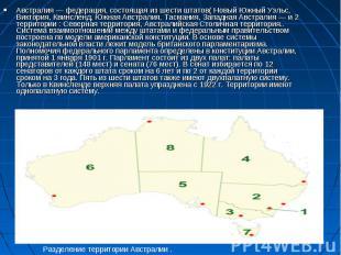 Австралия — федерация, состоящая из шести штатов( Новый Южный Уэльс, Виктория, К