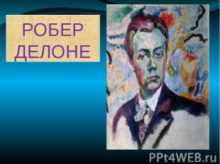 РОБЕР ДЕЛОНЕ