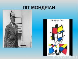 ПІТ МОНДРІАН