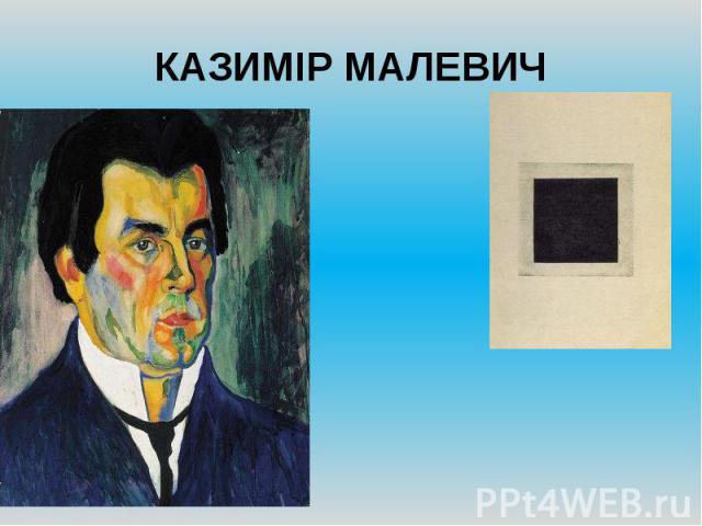 КАЗИМІР МАЛЕВИЧ