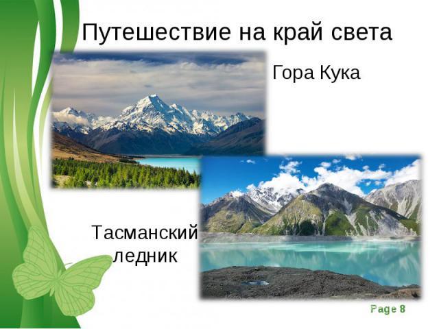 Гора Кука Гора Кука