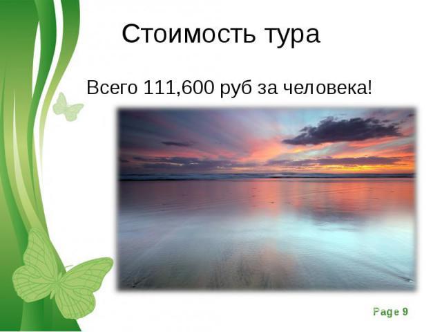 Всего 111,600 руб за человека! Всего 111,600 руб за человека!