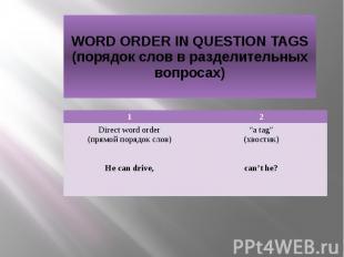 WORD ORDER IN QUESTION TAGS (порядок слов в разделительных вопросах)