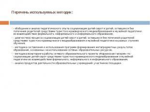Перечень используемых методик:- обобщение и анализ педагогического опыта социали