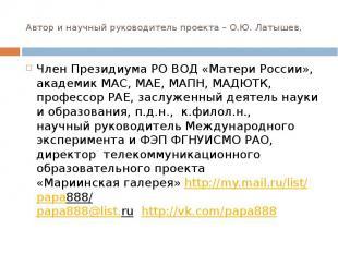 Автор и научный руководитель проекта – О.Ю. Латышев, Член Президиума РО ВОД «Мат