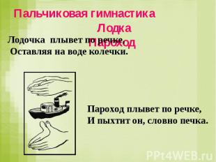 Пальчиковая гимнастика Лодка Пароход Лодочка плывет по речке, Оставляя на воде к