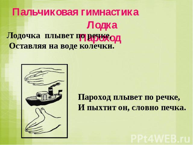 Пальчиковая гимнастика Лодка Пароход Лодочка плывет по речке, Оставляя на воде колечки.