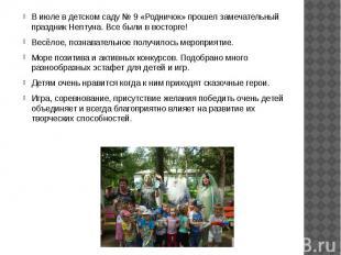В июле в детском саду № 9 «Родничок» прошел замечательный праздник Нептуна. Все