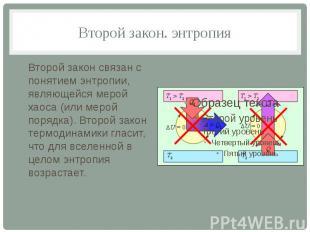 Второй закон. энтропия Второй закон связан с понятием энтропии, являющейся мерой