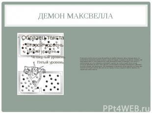 ДЕМОН МАКСВЕЛЛА Perpetuum mobile второго рода. Великий физик Джеймс Максвелл вря