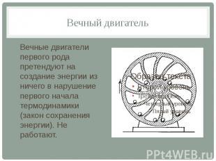 Вечный двигатель Вечные двигатели первого рода претендуют на создание энергии из