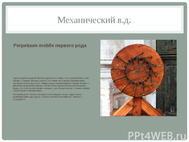 Механический в.д. Perpetuum mobile первого рода