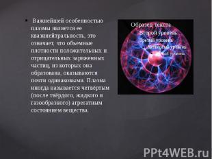 Важнейшей особенностью плазмы является ее квазинейтральность, это означает, что