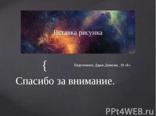 Спасибо за внимание. Подготовила: Дарья Денисюк , 10 «Б».