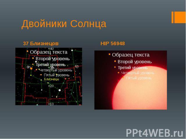 Двойники Солнца 37 Близнецов
