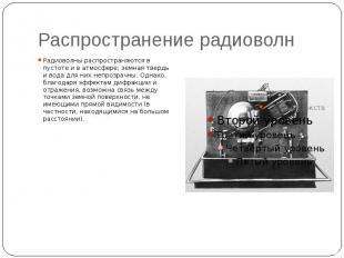 Распространение радиоволн Радиоволны распространяются в пустоте и в атмосфере; з
