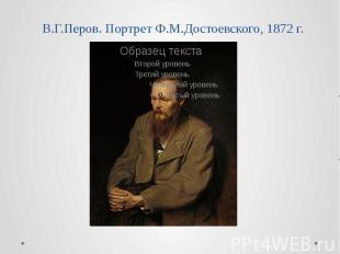 В.Г.Перов. Портрет Ф.М.Достоевского, 1872 г.