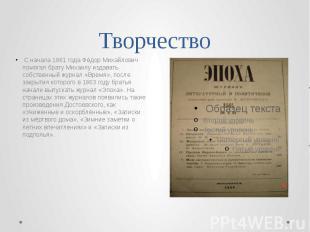 Творчество С начала 1861 года Фёдор Михайлович помогал брату Михаилу издавать со