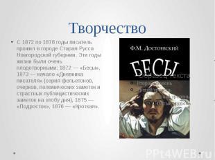Творчество С 1872 по 1878 годы писатель прожил в городе Старая Русса Новгородско