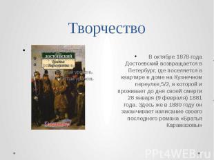 Творчество В октябре 1878 года Достоевский возвращается в Петербург, где поселяе