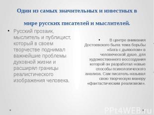 Один из самых значительных и известных в мире русских писателей и мыслителей. В
