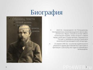 Биография 1846 г.— познакомился с М. Петрашевским, последователем учения францу