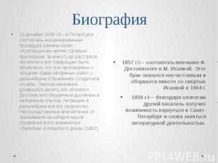 Биография 1857 г.— состоялось венчание Ф. Достоевского и М. Исаевой. Этот брак
