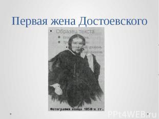 Первая жена Достоевского