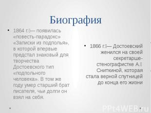 Биография 1866 г.— Достоевский женился на своей секретарше-стенографистке А.Сн