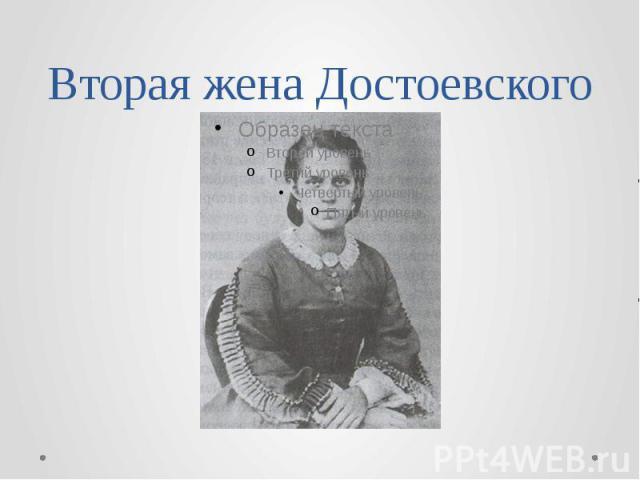 Вторая жена Достоевского