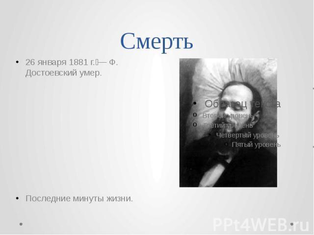 Смерть 26 января 1881 г.— Ф. Достоевский умер. Последние минуты жизни.