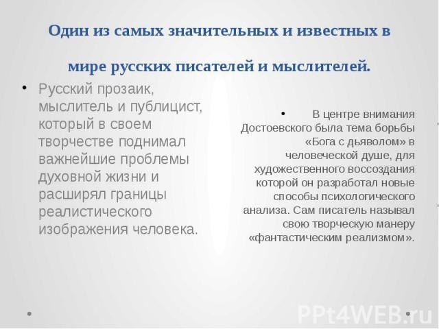Один из самых значительных и известных в мире русских писателей и мыслителей. В центре внимания Достоевского была тема борьбы «Бога с дьяволом» в человеческой душе, для художественного воссоздания которой он разработал новые способы психологического…